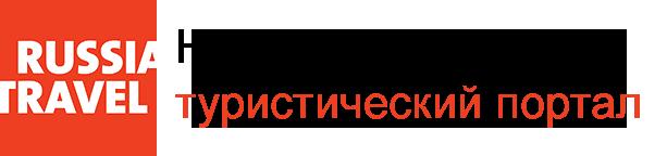 Russia.Travel - Национальный туристический портал