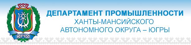 Департамент промышленности Ханты-Мансийского автономного округа – Югры