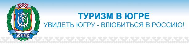 Туризм в Югре, Увидеть Югру - влюбиться в Россию!