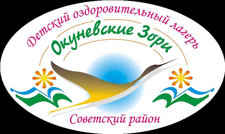 Детский спортивно-оздоровительный лагерь Окунёвские зори
