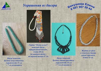Сувениры - Бекушева Елена