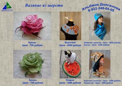 Сувениры - Долганова Альбина