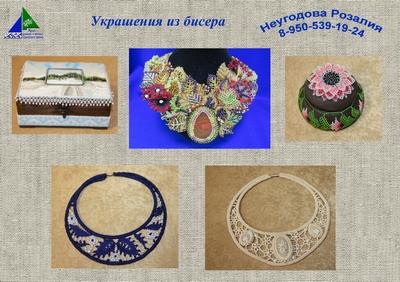 Сувениры - Неугодова Розалия