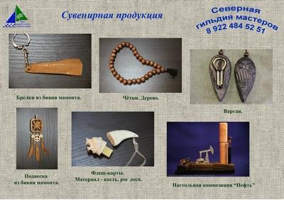 Сувениры - Северная гильдия мастеров