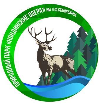 Природный парк Кондинские озера им. Л.Ф. Сташкевича